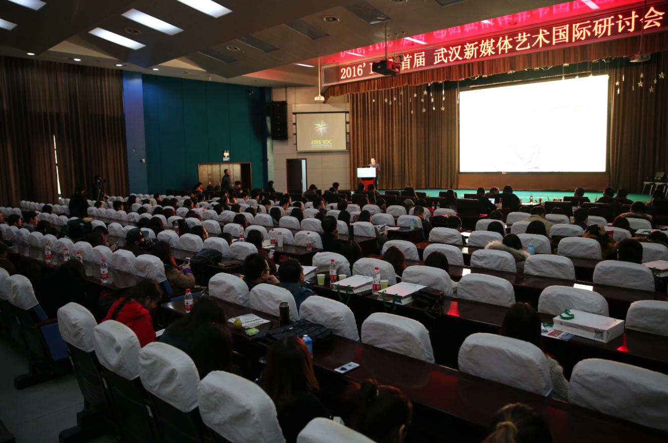2016'IIDC(武汉)新媒体艺术国际研讨会暨IIDC年会圆满召开